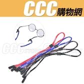 眼鏡繩 防滑眼鏡繩 眼鏡帶 運動眼鏡繩 掛耳繩 防止眼鏡掉落