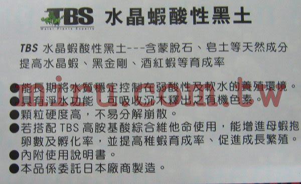 【西高地水族坊】 翠湖TBS 水晶蝦專用酸性黑土(細) 9L