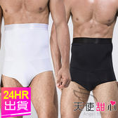 塑身褲 白/黑 M~2L 男款 素色雙層防捲邊高腰塑身內褲 內搭 彈性舒適束腰收腹 天使甜心Angel Honey