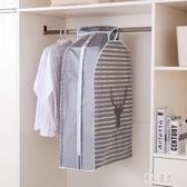 宜家衣服防塵罩立體透明掛衣袋干洗店衣物西裝套衣架遮衣布家 LJ6769『東京潮流』