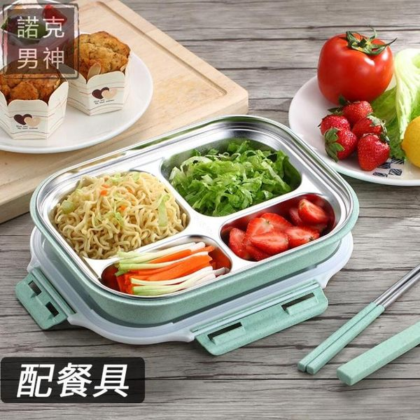 便當盒 日式分格保溫飯盒不銹鋼便當盒可愛學生帶蓋塑料小學生微波爐餐盒【八八折回饋】