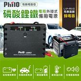 【聖誕限定】【飛樂】LIP-PD10磷酸鋰鐵電瓶外掛式救車備用電源(蜂鳴版)12V汽柴油車 機車可用