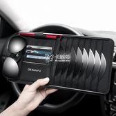 尾牙鉅惠光盤包 車載多功能遮陽板Cd夾名片卡片收納夾汽車用眼鏡夾碟片袋車內用品 卡菲婭