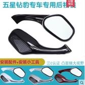 機車後視鏡五星鉆豹反光鏡摩托踏板配件電動車中沙后視鏡倒車鏡8mm正牙鏡子 玩趣3C
