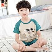 兒童睡衣男童家居服小孩空調服男孩純棉短袖大童套裝薄款寶寶夏季 青木鋪子