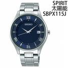 [萬年鐘錶]  SEIKO SPIRIT 太陽能 鈦金屬 羅馬時標 男腕錶 40mm SBPX115J (V157-0CZ0B)