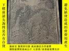 二手書博民逛書店繪圖幼學故事瓊林罕見卷4 大開本Y148009