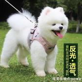 狗狗牽引繩泰迪博美背心式遛狗繩狗錬子小型犬中型犬貓繩寵物用品 漾美眉韓衣