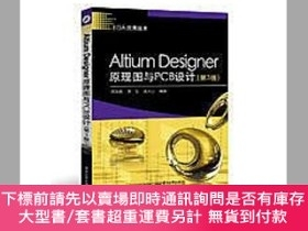 簡體書-十日到貨 R3YY【Altium Designer原理圖與PCB設計(第3版)】 9787121268663 電子工業出...