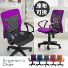 電腦椅 座布可拆 辦公椅 書桌椅 【I0101】透氣涼感雙用辦公椅MIT台灣製 收納專科