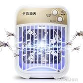 捕蚊燈 家用無輻射靜音迷沒免補蚊燈電動驅蚊器臥室去蚊蟲神器插電 NMS 220V 1995生活雜貨