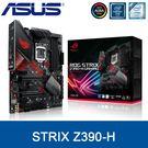 【免運費】ASUS 華碩 ROG STRIX Z390-H GAMING 主機板 / LGA1151 九代 / DDR4