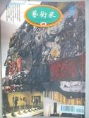 【書寶二手書T4/雜誌期刊_MJS】藝術家_242期_第46屆威尼斯雙年展專輯