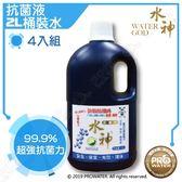 【旺旺】水神抗菌液2L桶裝水/日化桶-4入組★99.99%抗菌率★一瓶多效★不含酒精、添加物、防腐劑