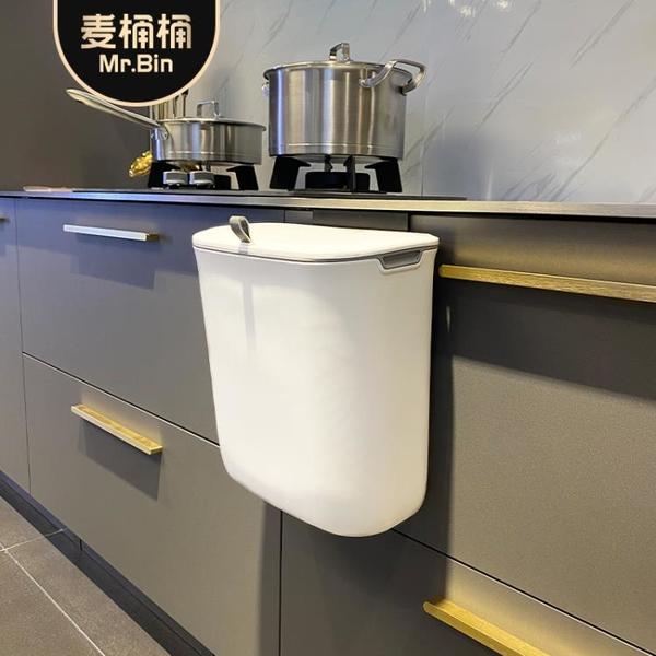 麥桶桶廚房垃圾桶掛式櫥櫃門帶蓋小號廚余家用迷你壁掛掛壁衛生間 「韓美e站」