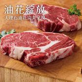 【超值免運】澳洲安格斯濕式熟成肋眼牛排3包組(200公克/1片)