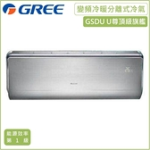 ↙0利率/贈安裝↙GREE格力 約7坪 1級能效 變頻冷暖分離式冷氣GSDU-36HO/GSDU-36HI【南霸天電器百貨】