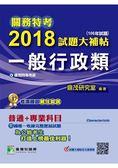 關務特考2018試題大補帖【一般行政類】普通 專業(106年試題)四等