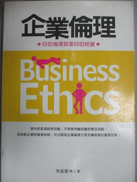 【書寶二手書T2/財經企管_JAE】企業倫理Business Ethics_朱延智