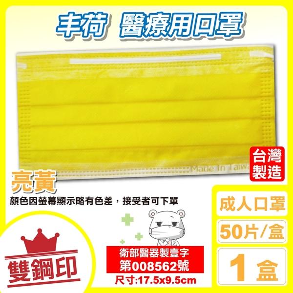 丰荷 雙鋼印 成人醫療口罩 醫用口罩 (亮黃) 50入/盒 (台灣製 CNS14774) 專品藥局【2017743】