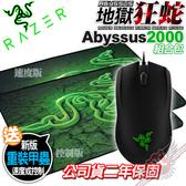 [ PC PARTY ] 雷蛇 Razer Abyssus 地獄狂蛇 2000DPI + 重裝甲蟲鼠墊