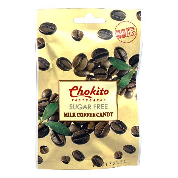 西班牙【Chokito】無糖牛奶咖啡糖(袋裝) 30g