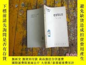 二手書博民逛書店罕見老舍寫北京Y22102 老 舍著 百花文藝出版社 出版198