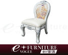 『 e+傢俱 』AC40 塔裡克 Tariq 新古典 浪漫雕花 手工貼箔 兒童書桌椅