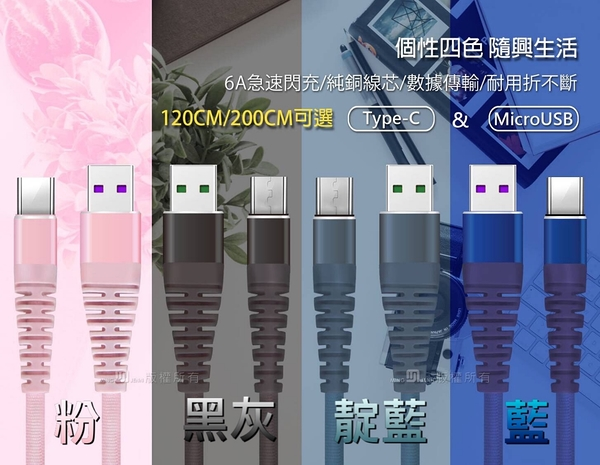 三星S21 5G /S21+ 5G /S21 Ultra《6A超快充 台灣製Type-C支援VOOC閃充快速傳輸充電線快充線》