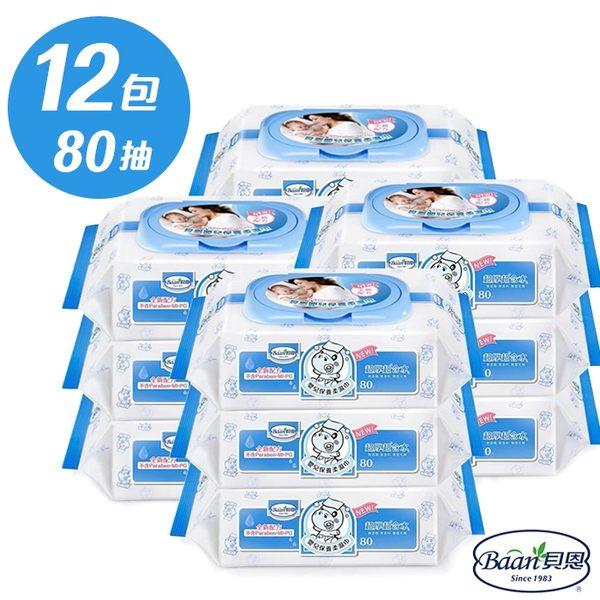 【免運費】貝恩 BAAN 超厚超純水濕紙巾 80抽/12包/箱 嬰兒柔濕巾 2466