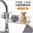 【水龍頭置物架】廚房水槽不銹鋼收納架 衛浴室可調節水管不鏽鋼瀝水架 吊掛架