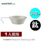 【速捷戶外】日本mont-bell 1124513 Titanium Sierra Cup 300 鈦合金碗,登山露營餐具,montbell