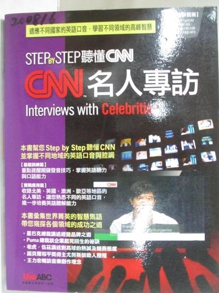 【書寶二手書T1/語言學習_EYA】Step by Step聽懂CNN-CNN名人專訪_Live ABC