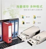 隨身碟 隨身碟128g創意金屬128gb高速防水手機電腦兩用車載個性定制 晶彩生活