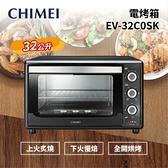 【分期0利率】 CHIMEI 奇美 32公升 基本型 EV-32C0SK 電烤箱 公司貨