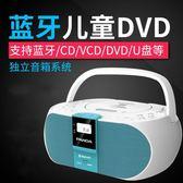 DVD CD-530藍牙dvd機影碟機便攜式家用VCD/CD光盤兒童視頻播放器一體放碟片-凡屋