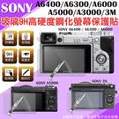 SONY A6400 A6300 A5000 A6000 3N A3000 鋼化玻璃螢幕保護貼 鋼化玻璃膜 螢幕玻璃貼 螢幕保護貼