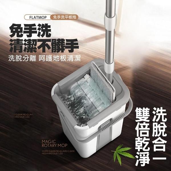 【現貨】免手洗省力拖把家用懶人拖乾濕兩用雙槽 清潔無死角