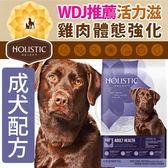 【培菓平價寵物網】 新包裝活力滋Holistic》成犬雞肉體態強化-4lb/1.81kg