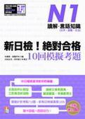 (二手書)新日檢!絕對合格10回模擬考題N1(讀解‧言語知識〈文字‧語彙‧文法〉)