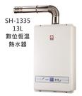 【歐雅系統家具】櫻花 SAKURA SH1335 13L 數位恆溫熱水器