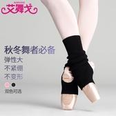 舞蹈護腿襪套成人女保暖芭蕾舞腿襪兒童秋冬季練功護腳套毛護腿襪 寶貝計畫