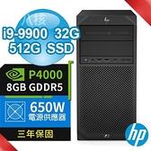 【南紡購物中心】HP C246 商用工作站 i9-9900/32G/512G M.2 SSD/P4000 8G/W10P/650W/3Y