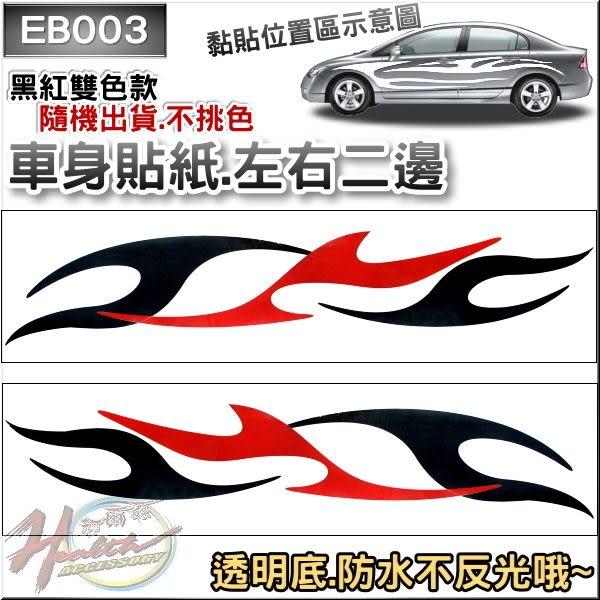 [00255820-1] 車身貼紙 EB001 (黃焰紅框)