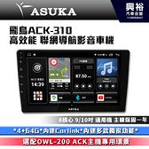 【ASUKA】飛鳥ACK系列 ACK-310 極速8核環景聯網車機*4+64G*含安裝*導航*Carplay*藍芽*動態視窗