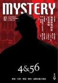 (二手書)Mystery(2):福爾摩斯誕生一百二十周年專輯