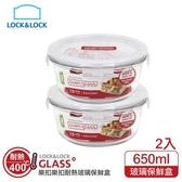樂扣樂扣 耐熱玻璃1+1超值組圓形(650ml)【愛買】