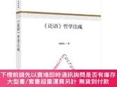 全新書博民逛書店【】《論語》哲學註疏Y271955 周海春 科學出版社 ISBN:9787030673589 出版2021