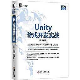 簡體書-十日到貨 R3Y【Unity遊戲開發實戰(原書第2版)】 9787111516422 機械工業出版社 作者: