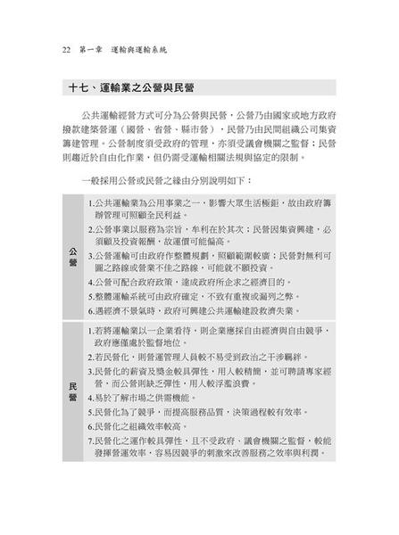 【金榜直達!名師精編絕學!】鐵路運輸學概要〔鐵路特考(員級) 台鐵營運人員〕